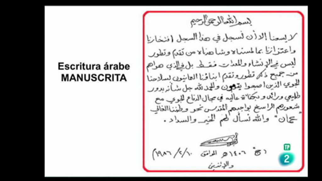 Medina en TVE - Pericia y análisis de la grafología árabe