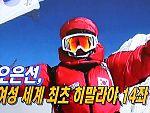 Al filo - La coreana Oh Eun Sun corona su 14 ochomil