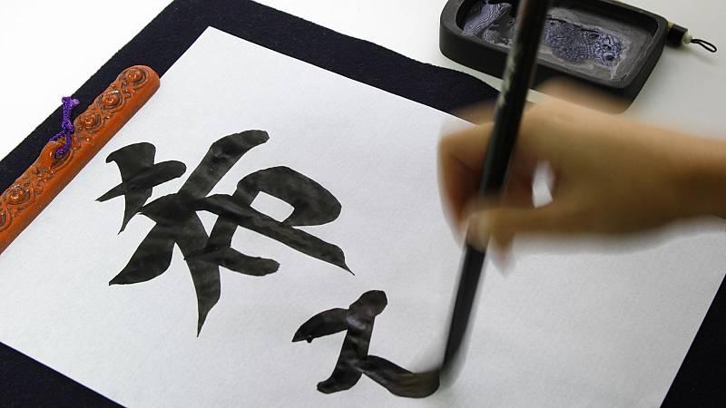 Asia hoy - Shodo, el arte de la caligrafía japonesa - 07/07/20 - escuchar ahora