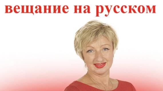 Emisión en ruso
