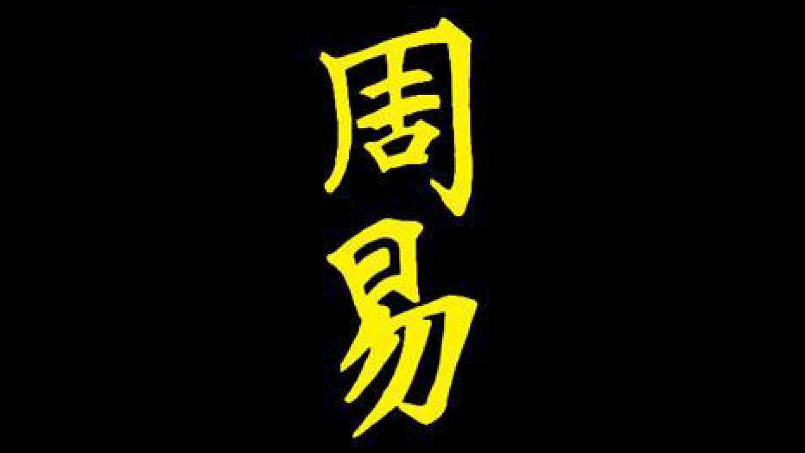 Asia hoy - I Ching en nuestros días - 19/10/20 - escuchar ahora