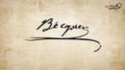Las cuñas de RNE - RNE Solo en Podcast conmemora el 150 aniversario de la muerte de Bécquer - escuchar ahora