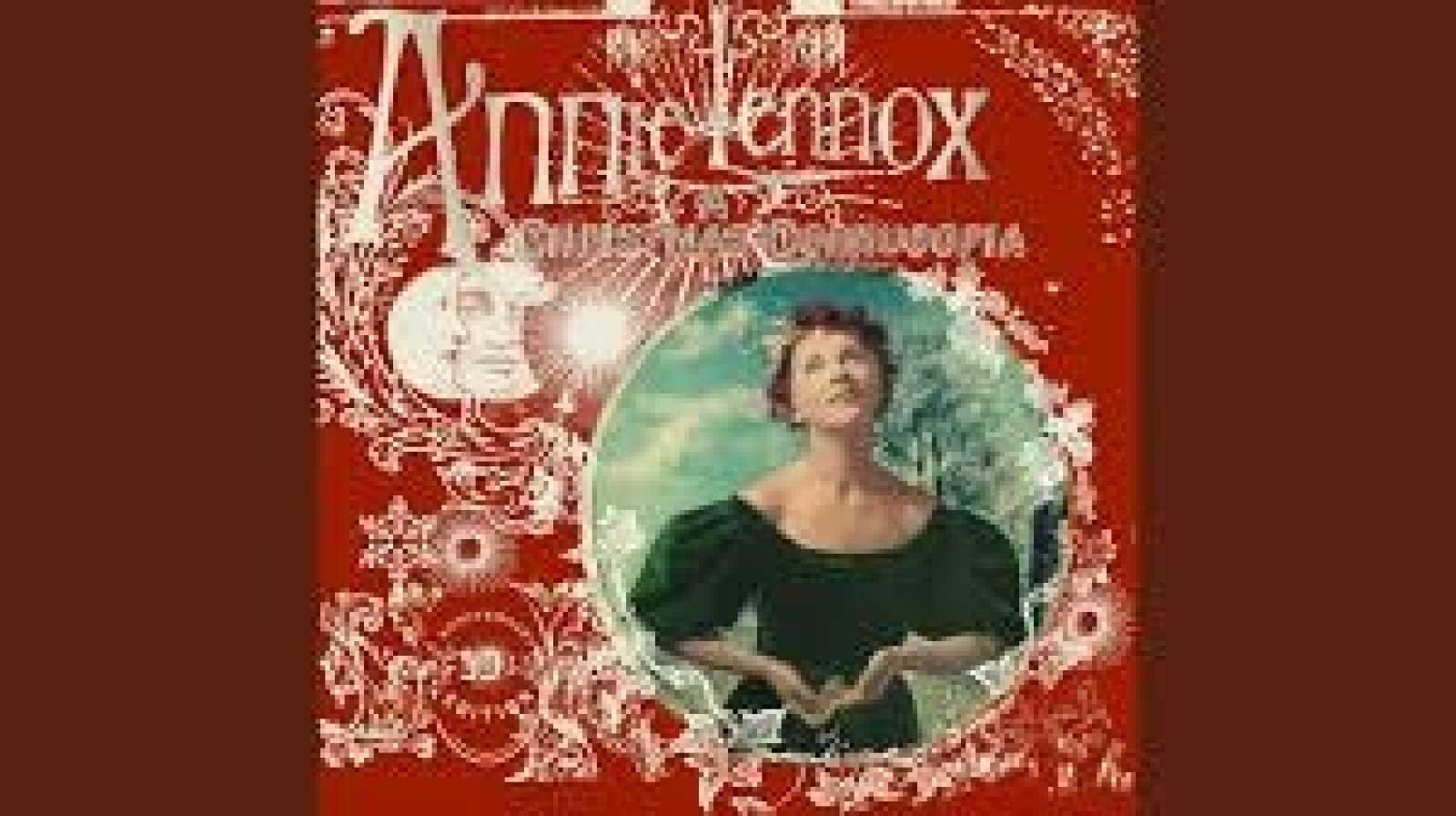 Disco grande - Canciones de Navidad o.. no - 25/12/20 - escuchar ahora