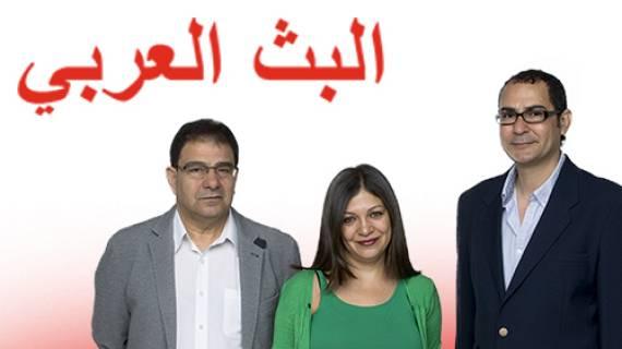 Emisión en árabe