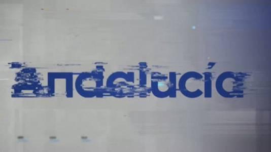 Noticias Andalucía 2 - 21/07/2021