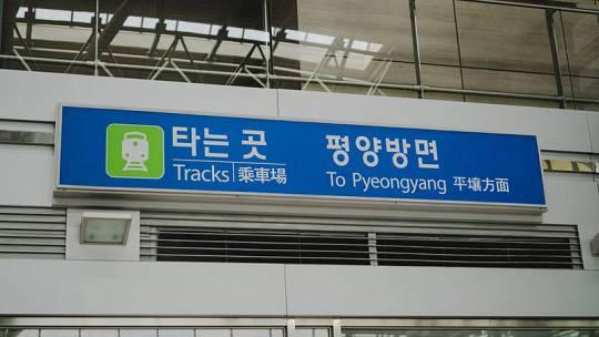 Cartel de la estación de trenes surcoreana de Dorasan en el que se indica el andén en dirección Pyongyang.