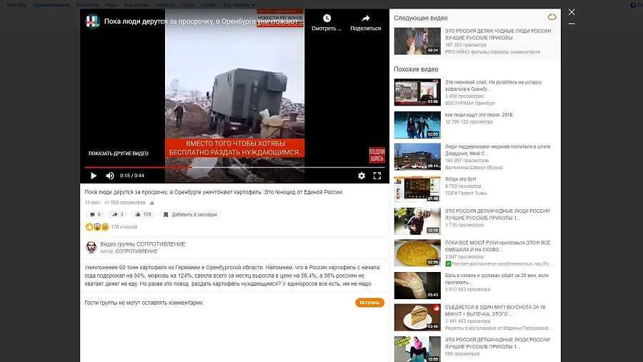 Captura del post con el vídeo completo en la red social rusa Odnoklassniki.