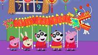 El año nuevo chino