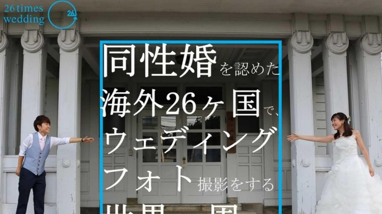 Una pareja de japonesas se casará en 26 países por la prohibición de hacerlo en el suyo