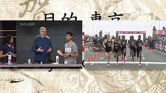 Objetivo Tokio - Programa 80