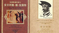 'La historia del Caballero Encantado': el particular Quijote publicado en China hace 100 años